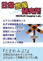 nichijo_sozo_lab
