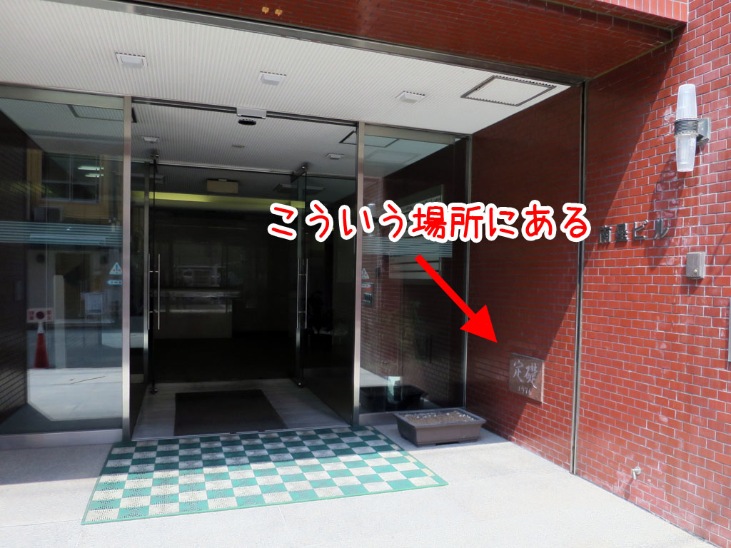 teiso_entrance
