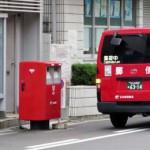 [DPZ] ぶらり郵便ポストの旅